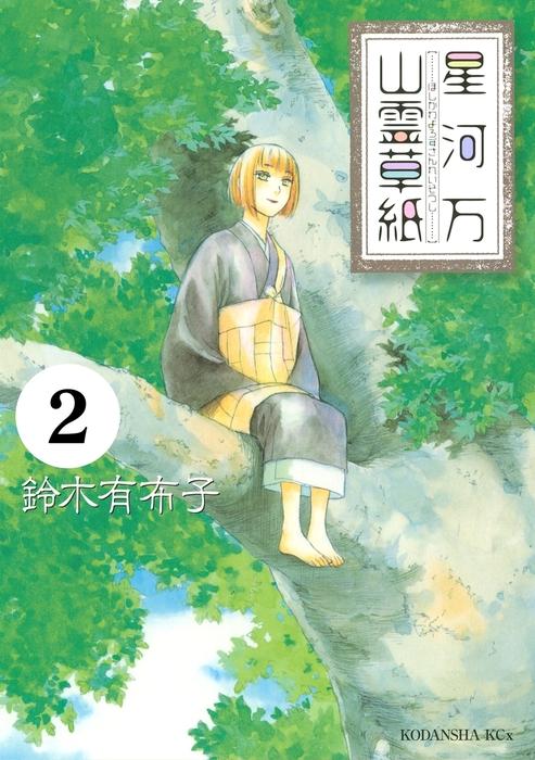 星河万山霊草紙(2)拡大写真