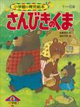 さんびきのくま ~【デジタル復刻】語りつぐ名作絵本~-電子書籍