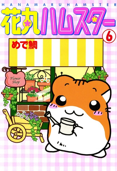 花丸ハムスター6-電子書籍