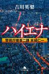 ハイエナ 警視庁捜査二課 本城仁一-電子書籍