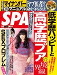 週刊SPA! 2015/10/6号-電子書籍