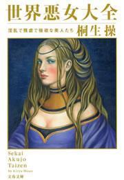 世界悪女大全 淫乱で残虐で強欲な美人たち-電子書籍