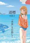 道標 vol.1-電子書籍