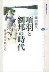 項羽と劉邦の時代 秦漢帝国興亡史-電子書籍