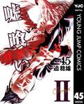 嘘喰い 45-電子書籍