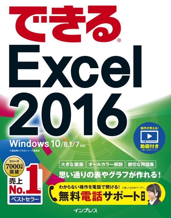 できるExcel 2016 Windows 10/8.1/7対応-電子書籍-拡大画像