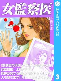 女監察医3-電子書籍