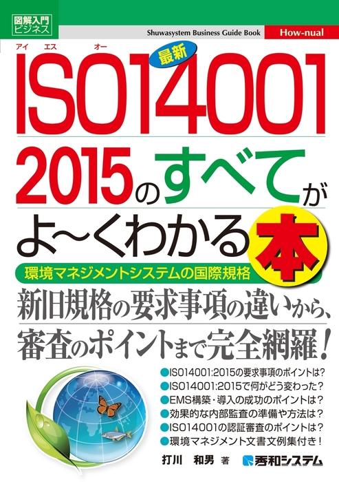 図解入門ビジネス 最新ISO14001 2015のすべてがよーくわかる本-電子書籍-拡大画像