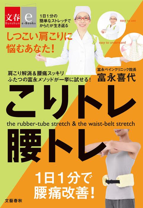 こりトレ腰トレ【文春e-Books】拡大写真