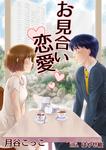 お見合い恋愛-電子書籍