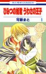 ひみつの姫君 うわさの王子 1巻-電子書籍