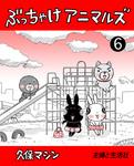 ぶっちゃけアニマルズ6-電子書籍