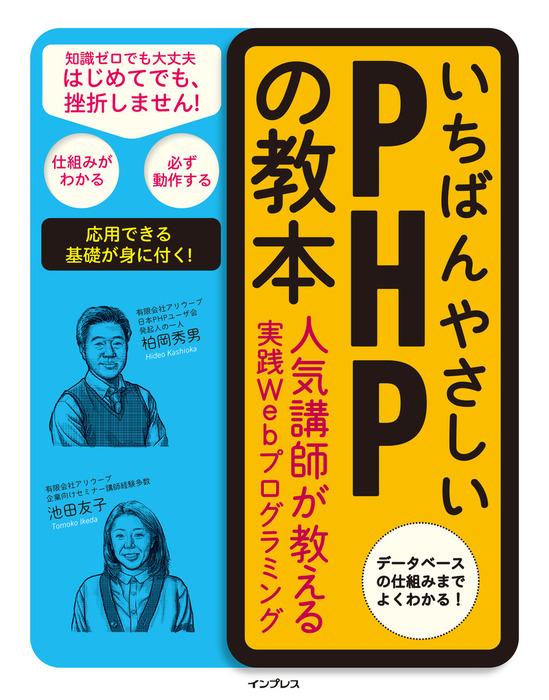 いちばんやさしいPHPの教本 人気講師が教える実践Webプログラミング-電子書籍-拡大画像