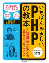 いちばんやさしいPHPの教本 人気講師が教える実践Webプログラミング