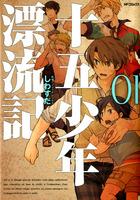 「十五少年漂流記(コミックジーン)」シリーズ