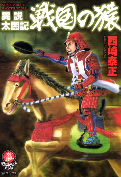 異説太閤記 戦国の猿拡大写真
