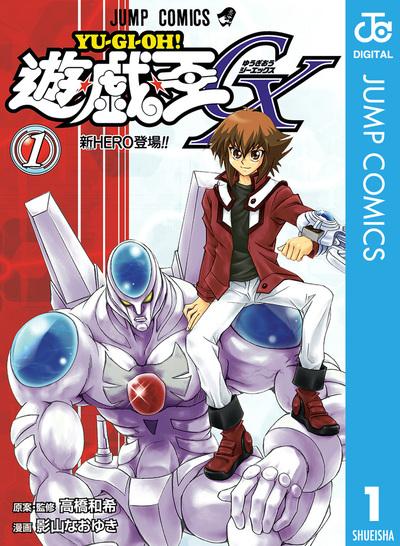 遊☆戯☆王GX 1-電子書籍