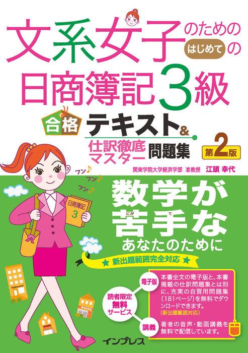 文系女子のためのはじめての日商簿記3級 合格テキスト&仕訳徹底マスター問題集 第2版-電子書籍-拡大画像