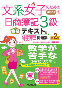 文系女子のためのはじめての日商簿記3級 合格テキスト&仕訳徹底マスター問題集 第2版-電子書籍