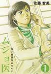ムショ医1-電子書籍