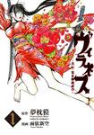 ヴィラネス ―真伝・寛永御前試合―(1)-電子書籍