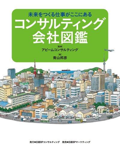 コンサルティング会社図鑑-電子書籍
