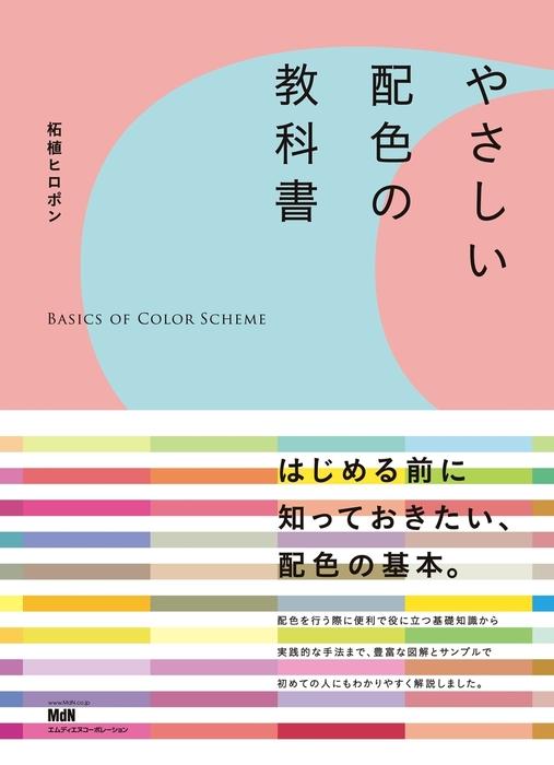 やさしい配色の教科書拡大写真