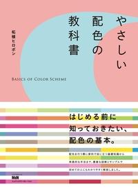 やさしい配色の教科書-電子書籍