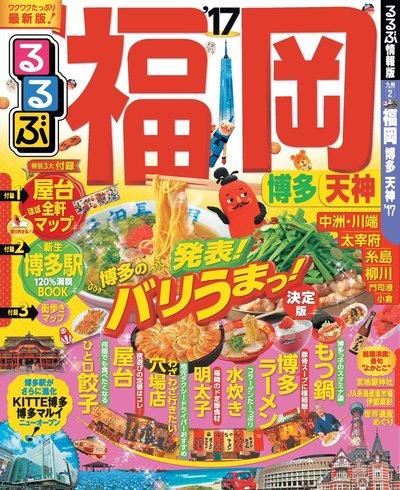 るるぶ福岡 博多 天神'17-電子書籍
