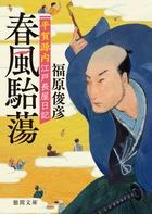 平賀源内江戸長屋日記(徳間文庫)