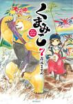 くまみこ 7-電子書籍
