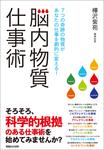 脳内物質仕事術-電子書籍