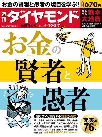 週刊ダイヤモンド 16年4月30日・5月7日合併号-電子書籍