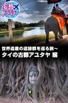妄想トラベラー 世界遺産の遺跡群を巡る旅~タイの古都アユタヤ 編-電子書籍
