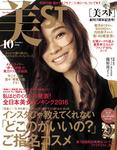 美ST(ビスト) 2016年 10月号-電子書籍