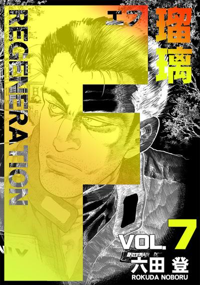 F REGENERATION 瑠璃 7巻-電子書籍