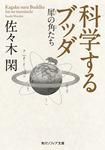 科学するブッダ 犀の角たち-電子書籍