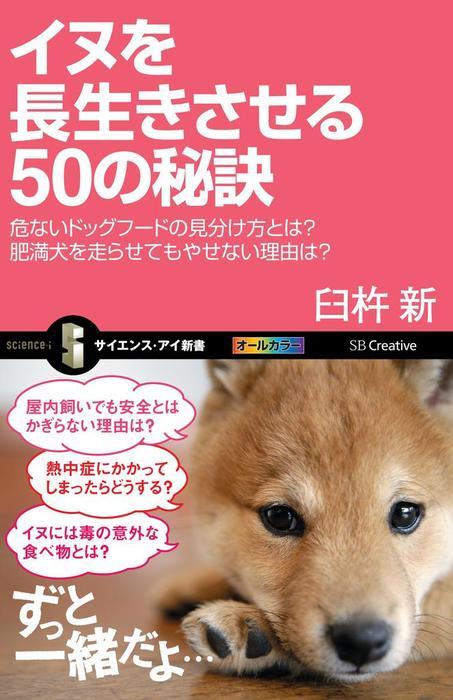 イヌを長生きさせる50の秘訣 危ないドッグフードの見分け方とは? 肥満犬を走らせてもやせない理由は?拡大写真