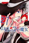 山田くんと7人の魔女(27)-電子書籍