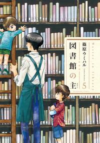 図書館の主 5巻