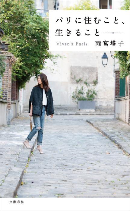 パリに住むこと、生きること拡大写真