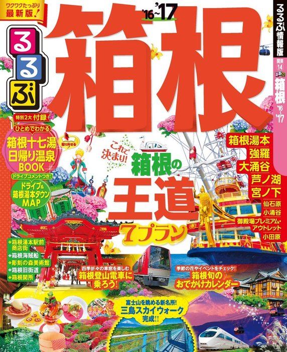 るるぶ箱根'16~'17-電子書籍-拡大画像