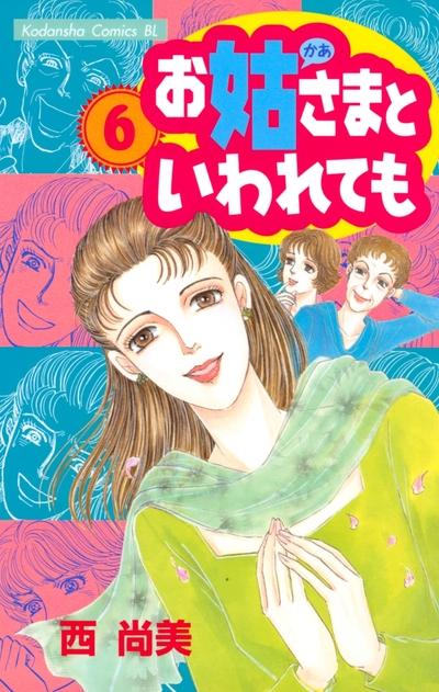 お姑さまといわれても(6)-電子書籍