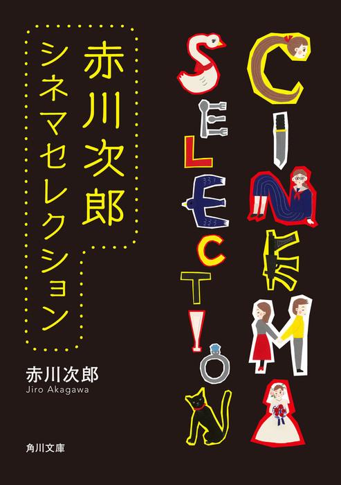 赤川次郎シネマセレクション 6冊合本版拡大写真