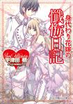 身代わり花嫁の懺悔日記-電子書籍