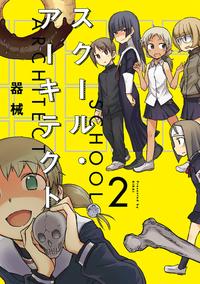 スクール・アーキテクト 2巻-電子書籍