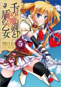 千の魔剣と盾の乙女: 5-電子書籍
