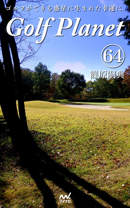 ゴルフプラネット 第64巻 ~ゴルファーの心を灯火で照らすために~拡大写真