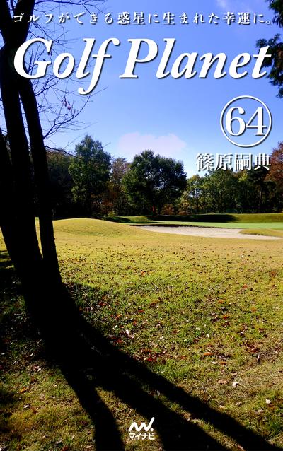 ゴルフプラネット 第64巻 ~ゴルファーの心を灯火で照らすために~-電子書籍