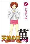 天然少女萬DX版 2巻-電子書籍